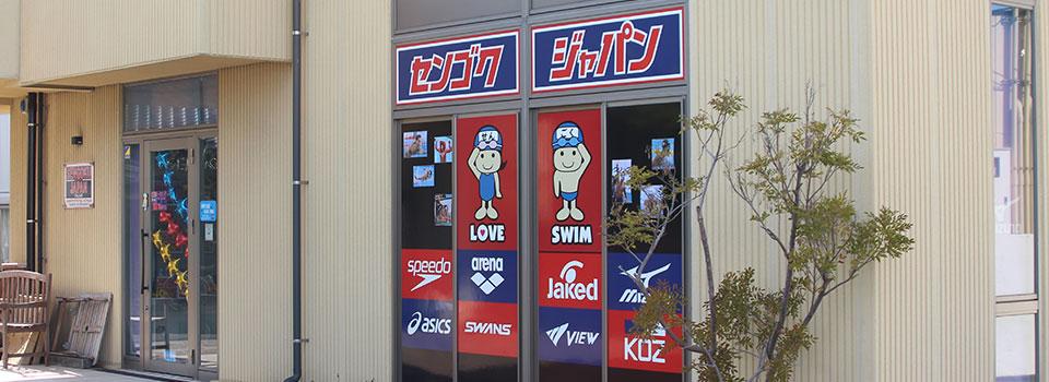 水泳用品専門店  株式会社センゴクジャパン