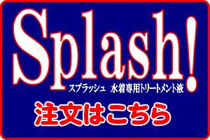 Splash注文